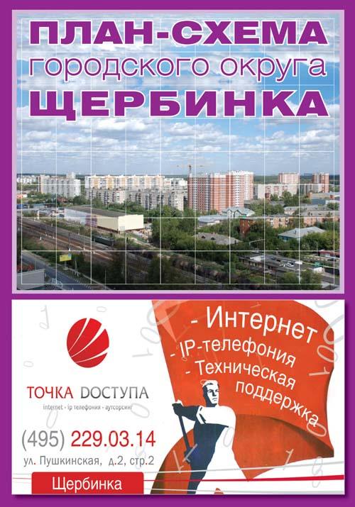""",""www.scherbinka.ru"